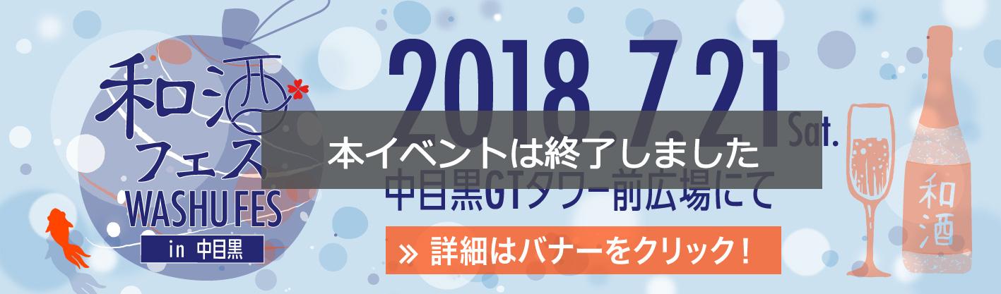 和酒フェス 2018/7