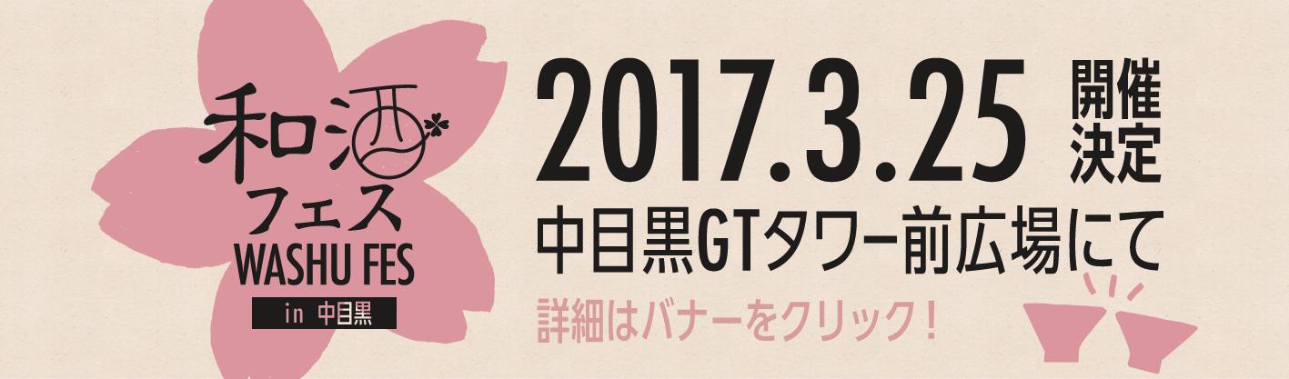 和酒フェス 2017/3