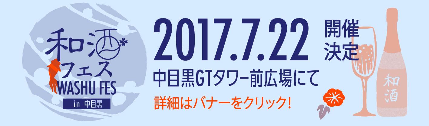 和酒フェス 2017/7