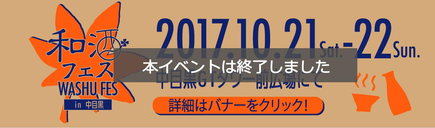 和酒フェス 2017/10