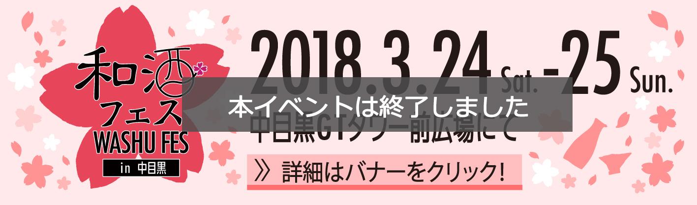 和酒フェス 2018/3