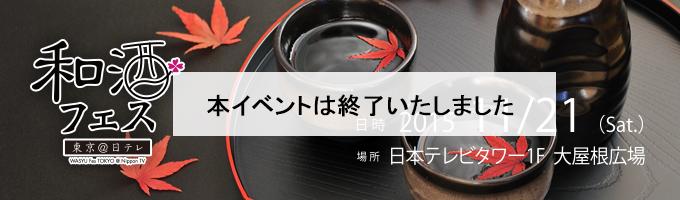 和酒フェス 2015/11