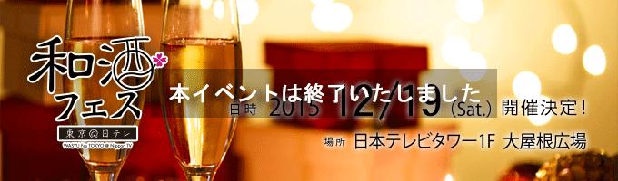 和酒フェス 2015/12