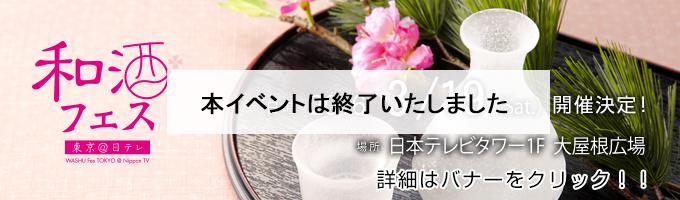 和酒フェス 2016/3