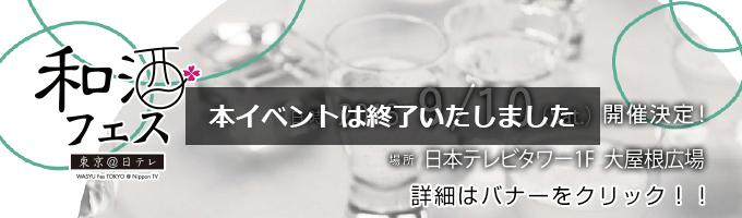 和酒フェス 2016/9