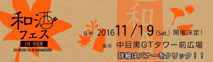 和酒フェス 2016/11