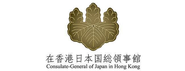 在香港日本国領事館