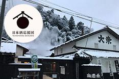 日本酒応援団