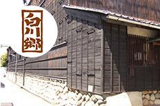 [岐阜県]三輪酒造