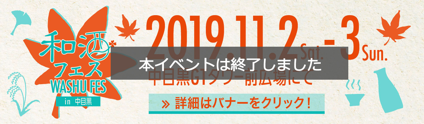和酒フェス 2019/11