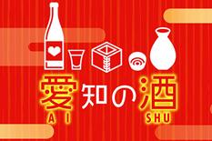 [愛知県]愛知県の酒