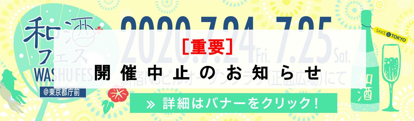 第15&16回和酒フェス@東京都庁前/4