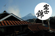 富士錦酒造