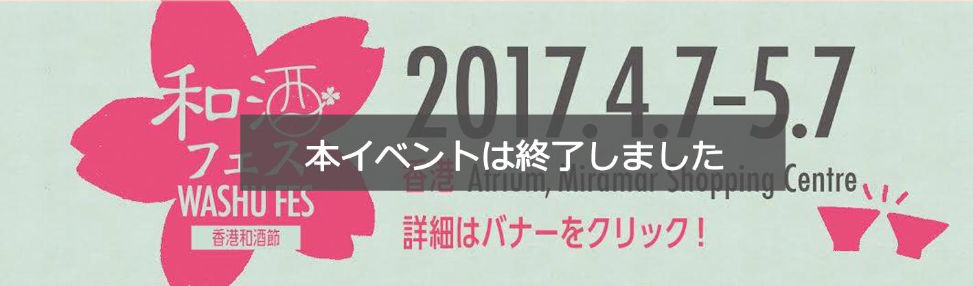 和酒フェス 2017/4