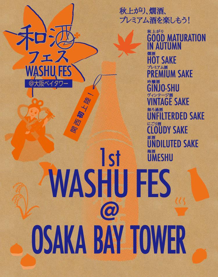 第一回和酒フェス@大阪ベイタワー