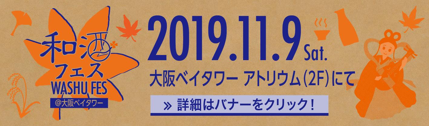 第1回和酒フェス@大阪ベイタワー