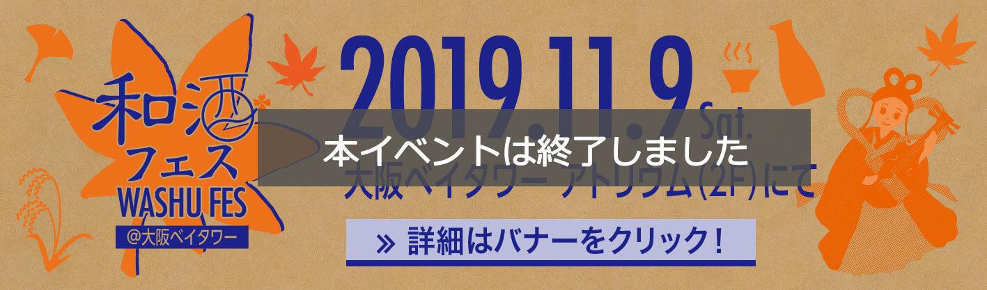 和酒フェス大阪2019/11