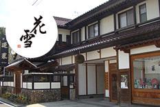 [熊本県]河津酒造