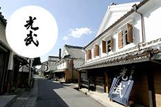 [佐賀県]光武酒造場
