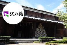 [兵庫県]沢の鶴