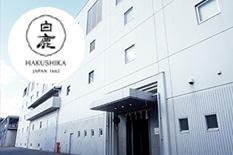 [兵庫県]辰馬本家酒造