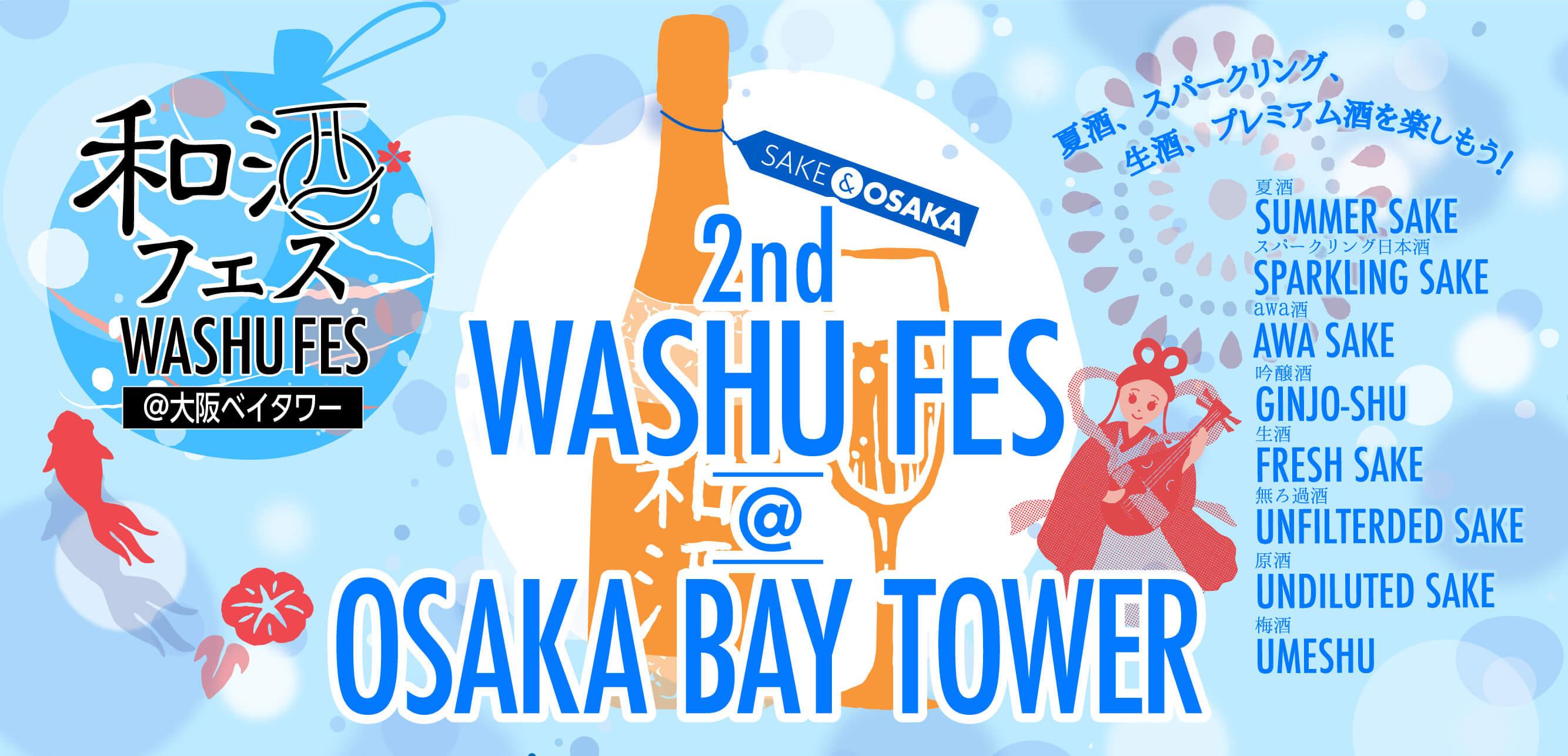 第2回和酒フェス@大阪ベイタワー