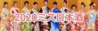 2020 ミス日本酒