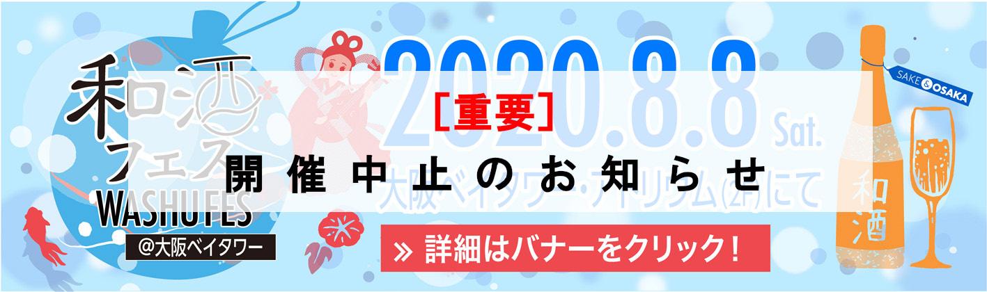 第2回和酒フェス@大阪ベイタワー/4