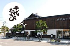 [鳥取県]千代むすび酒造
