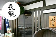 [奈良県]長龍酒造