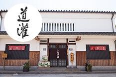 [滋賀県]太田酒造