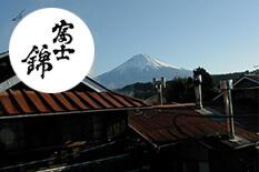 [静岡県]富士錦酒造