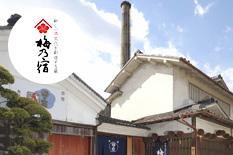 [奈良県]梅乃宿酒造