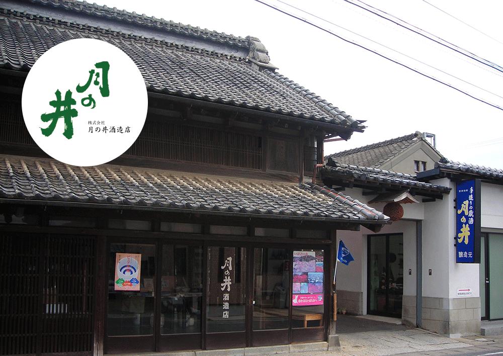 tsukinoi