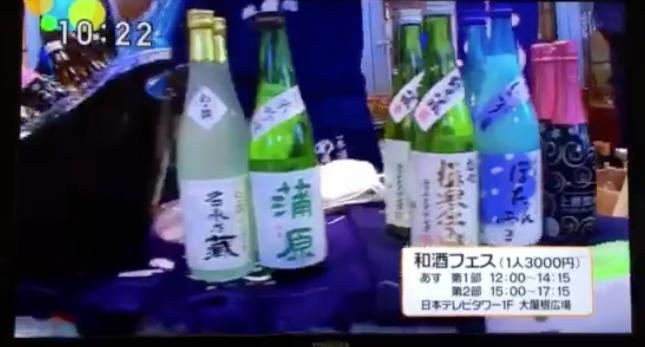 NTVスッキリ3