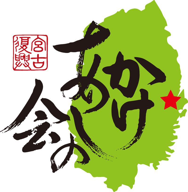 kakeashinokai