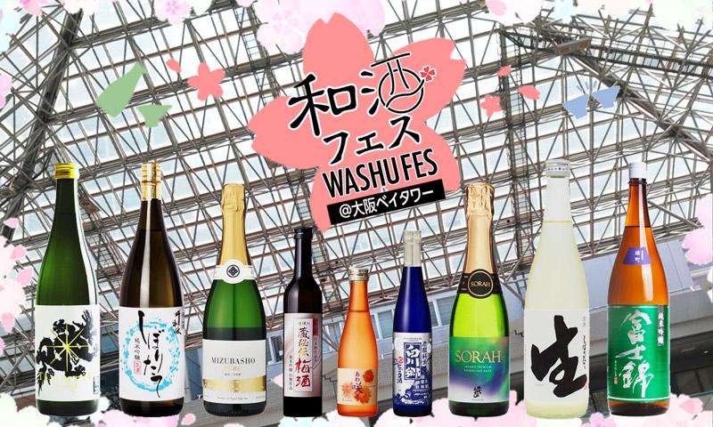 第二回大阪酒蔵紹介用