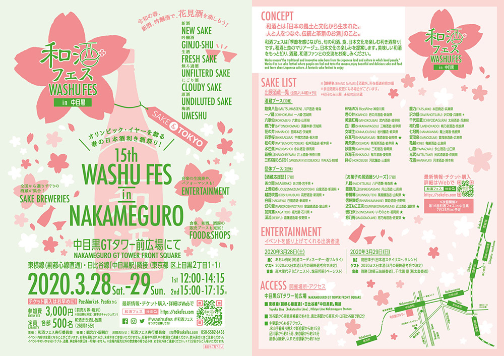 15th_washu_fes_B5flyer